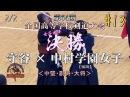 Жен., команды, финал (часть 2) Moriya × Nakamuragakuen