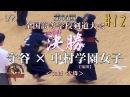 Жен., команды, финал (часть 1) Moriya × Nakamuragakuen