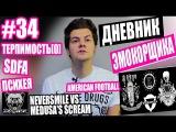 ДНЕВНИК ЭМОКОРЩИКА 34 ТЕРПИМОСТЬ0 SDFA AMERICAN FOOTBALL ПСИХЕЯ