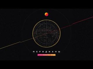 Влади (Kasta) Артём Пивоваров - Меридианы (2017)