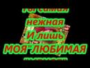 =ОЛЕЖА=18-12-2016-Мой фильм-ТЫ САМАЯ САМАЯ=ЛЮБИМАЯ И ЛИШЬ МОЯ