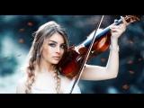 Классическая музыка в современной обработке! Очень красивая музыка
