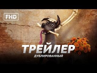 DUB | Трейлер №2: «Тайна Коко / Coco» 2017