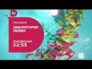 Анонсы Домашний, 01.07.2017 Балабол, Лаборатория любви