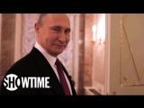Оливер Стоун снял фильм «Интервью с Путиным». Премьера назначена на 12 июня 2017 года.