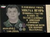 Донецк.27 апреля,2017.Открытие мемориальной доски памяти погибшего ополченца ДНР Игоря Микулы.