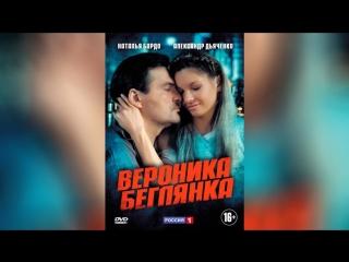 Вероника. Беглянка (2013) |