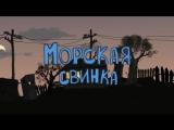 Мультфильм про Поросенка 1, 2, 3, 4 ,5 ,6 серии.