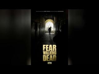 Бойтесь ходячих мертвецов (2015