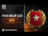 Режим Ранговый бой. Бета-сезон [World of Tanks]