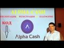 Старт Alpha-Cash