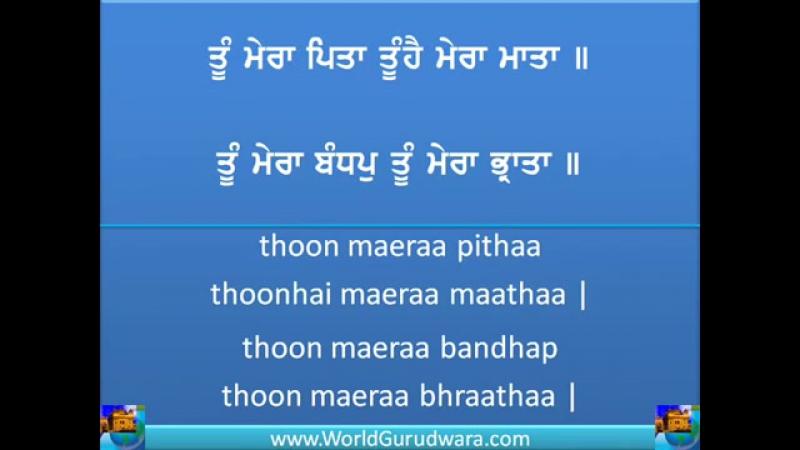 TU MERA PITA TU MERA MAATA Read along with Bhai Surinder Singh Ji Jodhpuri Shabad Kirtan