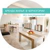Аренда жилья и авто в Черногории | Объявления