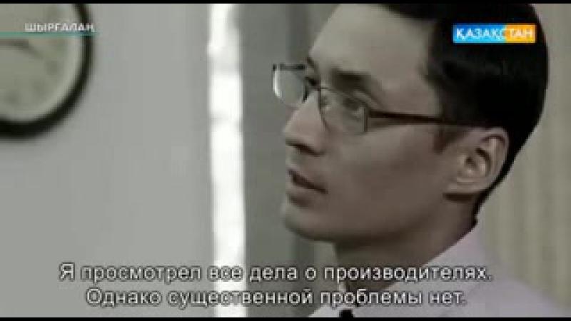 Шырғалаң 7 бөлім - Шыргалан 7 серия_low.mp4