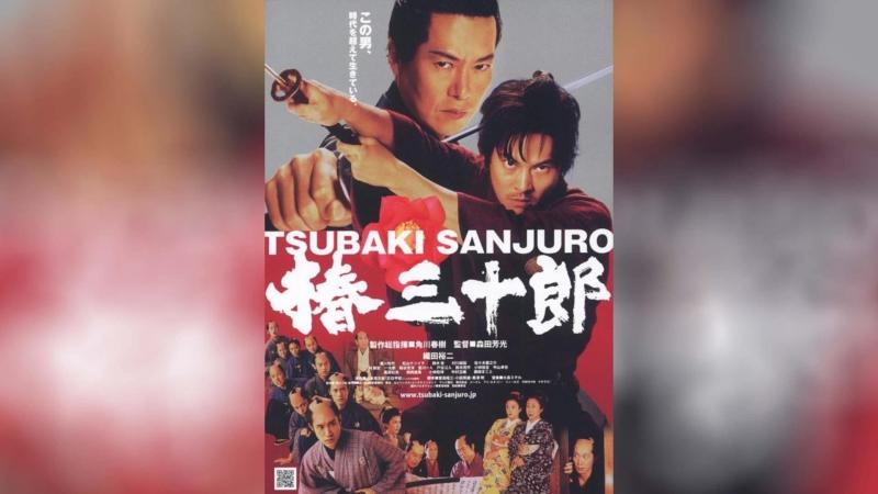 Сандзюро (2007) | Tsubaki Sanj
