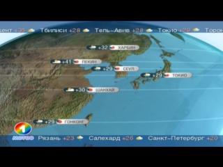 Погода сегодня, завтра, видео прогноз погоды на 3 дня 17.7.2017