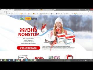 Розыгрыш призов от Kotex 2