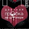 """11 ФЕВРАЛЯ - Дерзкая""""ПРОБКАНАШТОПОРЕ""""@TIRclub"""
