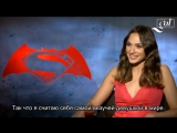 16 марта Галь дала интервью в рамках промо-тура «Бэтмен против Супермена На заре справедливости» Rus Sub