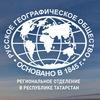 Русское географическое общество Татарстан