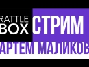 Домашний стрим (озвучание фильма Тонкая Голубая Линия) у микрофона Артем Маликов