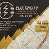 Electricity Vape | Открытие уже сегодня | 19:00