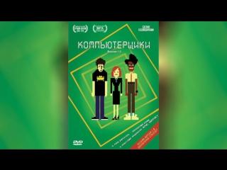 Компьютерщики (2006