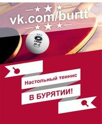 Настольный теннис В БУРЯТИИ!!!!