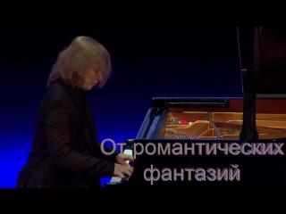 """Русская фортепианная музыка"" , Т.Казанцев"