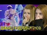 Reaction: ДИМАШ КУДАЙБЕРГЕН 7 тур