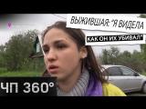 ЧП 360: Выжившая в бойне под Тверью рассказала подробности массового убийства
