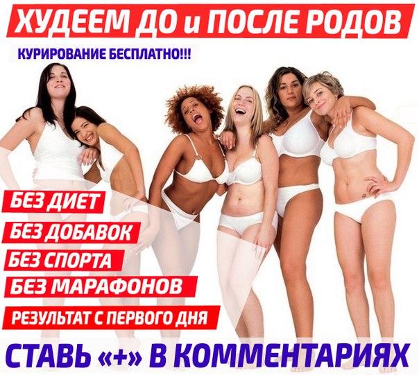 Группы Для Похудения Минск.