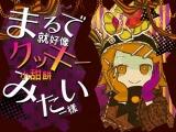 Hinata Haruhana feat. Kagamine Rin and Len -