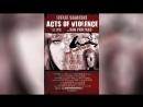 Акты насилия (2010) |
