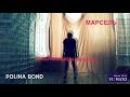 Марсель- Предубеждение и ГордостьPolina Bond