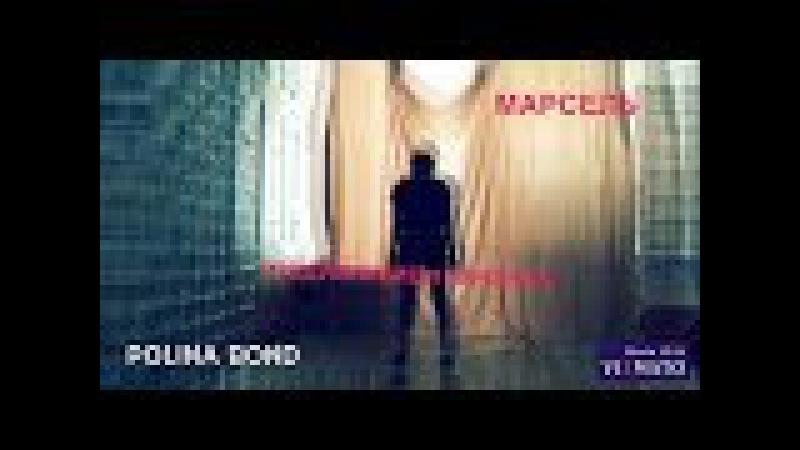 Марсель- Предубеждение и Гордость(Polina Bond)