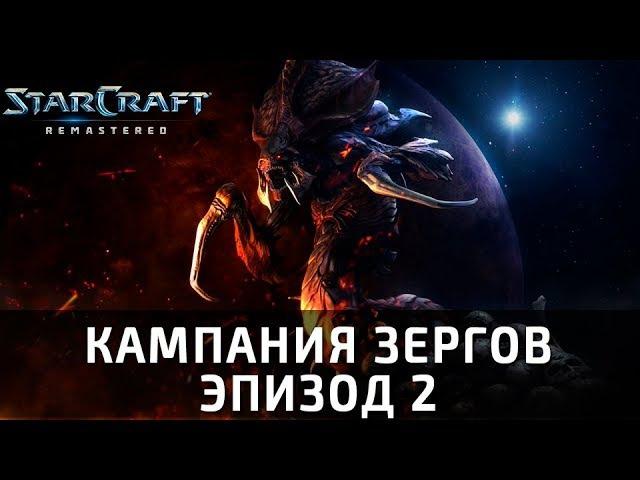 Прохождение Starcraft: Remastered. Второй эпизод, миссия 3: Новый доминион
