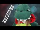 Кигуруми Динозавр! Обзор от Ksyusha Kravets