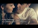 Анна Седокова - Пираньи DJ TARANTINO Radio Remix