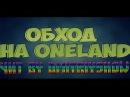 Уникальный читОбход на ONELAND-проект Ивангая FIXED
