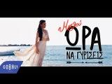 New! Μαλού - Ώρα Να Γυρίσεις | Malu - Ora Na Gyriseis - Official Video Clip