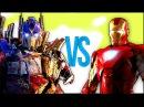 ЖЕЛЕЗНЫЙ ЧЕЛОВЕК VS ТРАНСФОРМЕРЫ 5 | СУПЕР РЭП БИТВА |Ironman Avengers Мстители ПРОТИВ Optimu...
