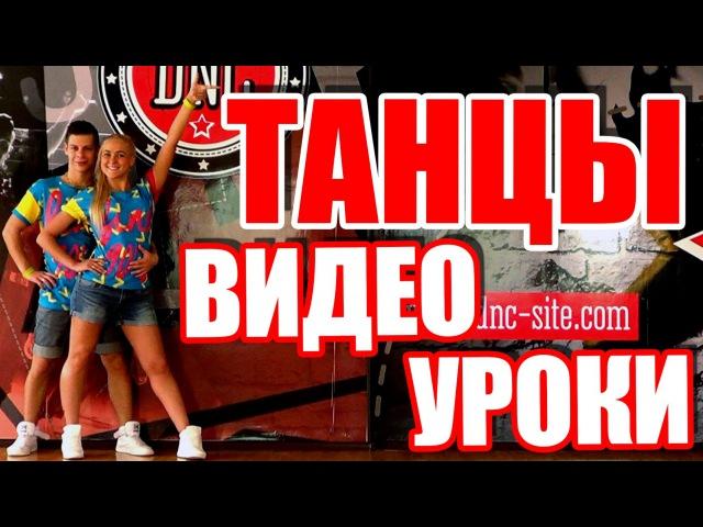 ТАНЦЫ - ВИДЕО УРОКИ ОНЛАЙН - PACHA - DanceFit ТАНЦЫ ЗУМБА