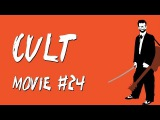 CULT MOVIE #24 (SIX-STRING SAMURAI)