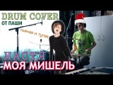 Моя мишель - Настя (Drums Cover) - Take 1
