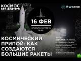 Как создаются большие ракеты беседуют Павел Пушкин и Виталий Егоров