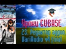 Уроки Cubase PRO Редактор Аудио ч11 VariAudio p4 Cubase Tutorial PRO 23