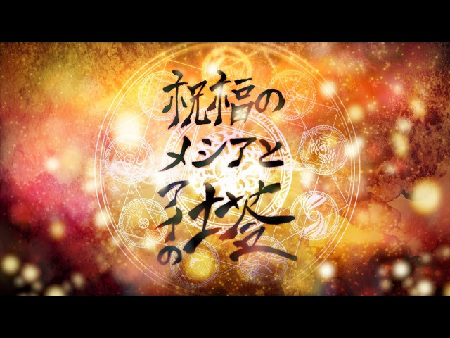 【O.B.N.N】 祝福のメシアとアイの塔 (Blessed Messiah and the Tower of AI) 「Mash up」 【SCB2-R3】