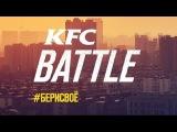 KFC BATTLE. Превью к первому туру турнира