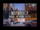 Мурманск. Жизнь на краю света